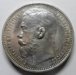 1 рубль 1914 года. Серебро. Шикарная монета! Под заказ!