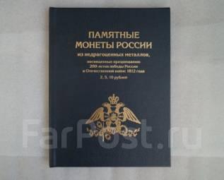 Набор Бородино (28 монет) в Альбоме книге. Отличный подарок