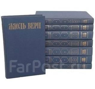Жюль Верн. Собрание сочинений в 8 томах