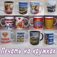 Печать на кружках на заказ. Фото на кружках от 230 рублей.
