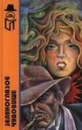 Серия Терра- детектив 13 шт