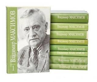 Владимир Максимов. Собрание сочинений в 8 томах