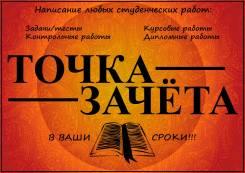 Контрольные / Курсовые / Дипломные работы - Новый офис в Уссурийске!