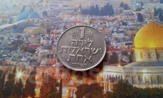 Израиль. 1 лира 1974 года. Большая красивая монета!