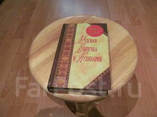 Книга новая Медовая Выпечка и Кулинария.