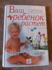Энциклопедия для родителей Ваш ребенок растет.