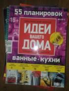 Журналы по Архитектуре и Дизайну Интерьера