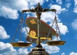 Военный адвокат! Уголовные, гражданские, семейные дела. Наследство