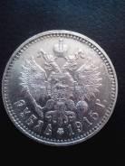 1 рубль 1915 г. (ВС). Николай II.