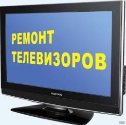 Телевизоры.