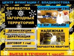 Уничтожение тараканов (клопы, блохи и. т. д)новая услуга Барьер! 1год. Акция длится до, 1 августа