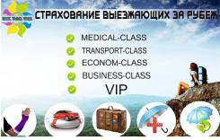 Страхование путешественников! Выгодные цены!