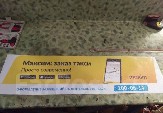 Оракал такси Максим 399р Поехали 499р, TAXI Maxim