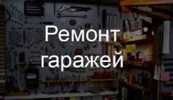 Ремонт Гаражей Недорого