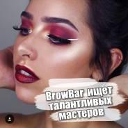 Мастер-бровист. BrowBar требуется мастер-бровист в тц БУМ. BrowBar Vladivostok ИП Борсина. Торговый центр Центральный