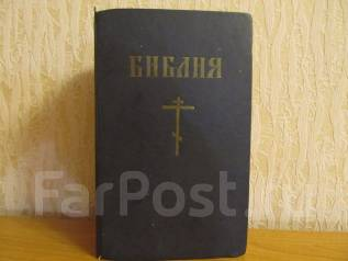 Библия 1992 г.