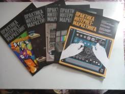 Журналы Практика интернет маркетинга