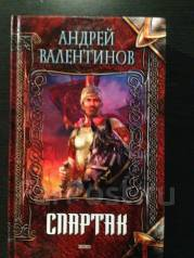 Спартак Андрей Валентинов