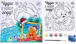 """Роспись по холсту """"Чудес в Новом году"""" +5 красок по 3мл, кисть, 1 пакет блесток"""