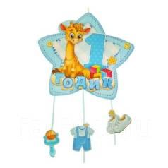 """Гирлянда-плакат с подвесками """"С Днем рождения"""" 1 годик. Под заказ"""