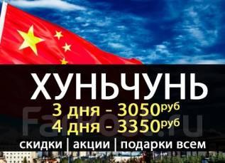 Хуньчунь. Шоппинг. Хуньчунь - полная путевка - 3050 рублей! Есть места на 22.02 на 4 дня!