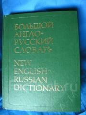 Словари по английскому языку.