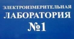 Электротехническая лаборатория.