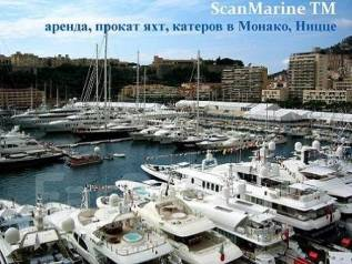 Яхты и катера — аренда в Монако. 10 человек