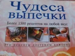 Книга очень большая Чудеса выпечки. Более 1500 рецептов.