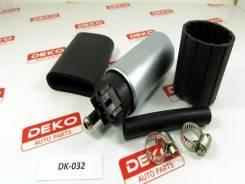 Бензонасос DEKO DK-032 255л.ч (высокой производительности)аналог вальбро !!!!, арт. DK-032 (шт.)