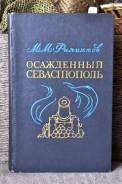 М. Филлипов Осаждённый Севастополь