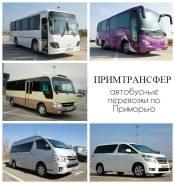 Услуги автобусов по городу и краю 7-45 мест. С водителем