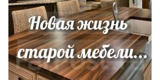 Ремонт мебели.