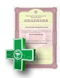 Регистрация ооо лицензии образец заявления о регистрации в качестве работодателя ип