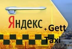 "Водитель такси. ООО ""МАКС"". Владивосток (р-он Зеленого угла)"