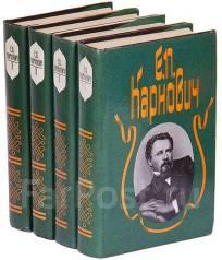 Карнович Е. П. Собрание сочинений в 4-х томах.
