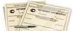 Сертификаты, декларации, Сбктс, ТУ, Хассп, Декларации на морепродукты