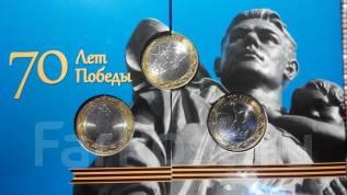"""10 рублёвые монеты """"70 лет Победы"""" комплектом"""