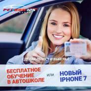 """Автошкола,5000 рублей первый взнос, рассрочка платежа, кат. """"В""""! Акция!"""