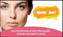 Атравматическая чистка лица.