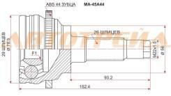 Шрус наружний MA-45A44 Шрус MAZDA Familia BJ# RF/Premacy 2WD 98- ABS MA-45A44 FA51-25-50XB, *FA51-25-50XC, *FA51-25-60X, *FA52-25-60XB, *FA52-25-60XC...