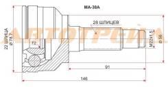Шрус наружний MA-38A Шрус MAZDA 626/Capella/Cargo FS/KL 97- 4WD ABS MA-38A MA-38A44 GD21-25-50X, *GD21-25-60X, *GD21-22-510, *GD21-22-610, *GD22-22-61...
