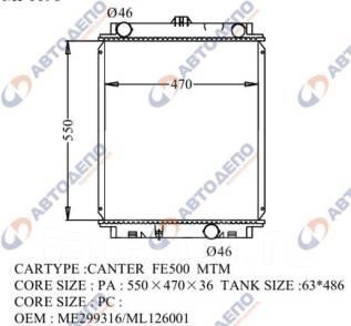 Радиатор охлаждения двигателя. Mitsubishi Canter, FE511, FE551, FB511B Mitsubishi MT Двигатель 4M40
