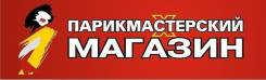 Продавец-консультант. ИП Мигеркин А.Н. Проспект Ленина 39