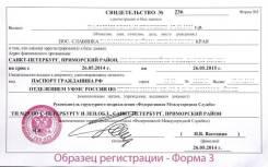 Временная регистрация от собственника в г. Артеме