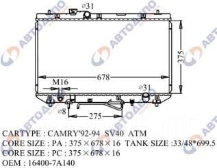 Радиатор охлаждения двигателя. Toyota Vista, SV40, SV43 Toyota Camry, SV43, SV40 Двигатели: 3SFE, 4SFE