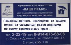Агентство Недвижимости ВАШЕ Право в Спасске-Дальнем
