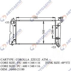 Радиатор охлаждения двигателя. Toyota: Corolla Fielder, Corolla Runx, Voltz, Corolla, Corolla Spacio, Corolla Verso, Allex, WiLL VS, Matrix Двигатели...