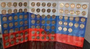 10 рублей биметалл 2000-2016г + альбом. 93 монеты без повторов!