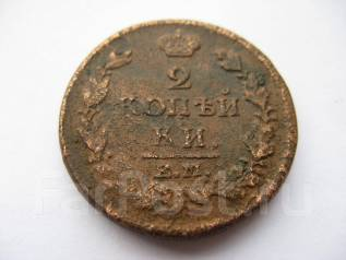 Николай I. 2 копейки 1813г. (Е. М. Н. М) ! Оригинал